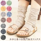 ショッピングソックス サンダルソックス スモールストーンソックス Small Stone Socks 靴下 ソックス かかとなし 指なし 定番 つま先なし トゥレス フリーサイズ サンダル バレエ
