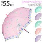 傘 子供 55cm 通販 おしゃれ 子供用 こども 女の子 子ども かわいい 小学生 ジャンプ傘 軽量 軽い 長傘 かさ カサ グラスファイバー骨 折れにくい 置き傘