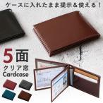 カードケース メンズ 通販 カード入れ レディース ライセンスケース 免許証入れ シンプル 無地 おしゃれ 透明 合皮 フェイクレザー 定期券 ICカード