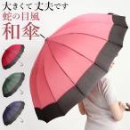 和傘  サントス santos  蛇の目 縁 伝統柄 着物 定番 雨傘 蛇の目風和傘 十六本骨 和風 和柄 ジャンプ傘 大きい ワンタッチ ジャンプ 傘 ゆかり レディース傘