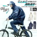 レインコート 上下 通販 レディース メンズ 自転車 リュック カジメイク Kajimeiku 3380 レインタックレインスーツ2 通勤 通学 レインウェア レインスーツ
