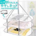 平干しネット 3段 通販 セーター干しネット 物干しネット 室内 洗濯物干し 屋外 折りたたみ式 コンパクト シンプル 新生活 ネット おしゃれ着洗い