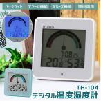 温度計 湿度計 壁掛け デジタル 通販 おしゃれ 温湿度計 温度湿度計 掛け 置き 両用 置掛両用 目覚まし時計 電子音アラーム スヌーズ機能付き LED