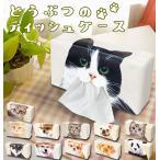 ティッシュケース おしゃれ かわいい 猫 ネコ ティッシュカバー キジトラ 茶トラ ハチワレ ユニーク リアル猫 ボックスティッシュカバー