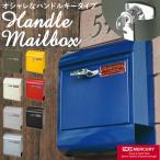 マーキュリー ポスト 通販 壁掛け おしゃれ 大型 郵便受け 郵便ポスト 鍵付き レトロ 郵便 ポスト 赤 カラフル アメリカン ハンドル付き MAIL BOX