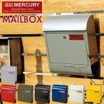 マーキュリー ポスト 通販 壁掛け おしゃれ 大型 郵便受け 郵便ポスト 鍵付き レトロ 郵便 ポスト 黒 赤 カラフル アメリカン スチールポスト MAIL BOX
