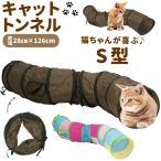猫 おもちゃ トンネル 通販 一人遊び ペット プレイトンネル ネコ おしゃれ ねこ 玩具 キャットトンネル s型 2穴付き コンパクト 収納 折りたたみ 約 120