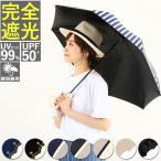 日傘 完全遮光 長傘 通販 レディース 50cm おしゃれ UVカット 紫外線対策 遮光率 100% 紫外線遮蔽率 99% 晴雨兼用 UPF 50+ ブラックコーティング 遮熱