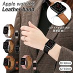アップルウォッチ バンド 革 通販 se レザー 本革 おしゃれ レディース メンズ シンプル ブラック グレー ピンク ブラウン 38 40mm 42 44mm apple watch