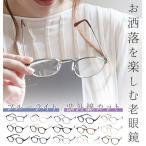 老眼鏡 おしゃれ 女性用 40代 通販 ブルーライトカット 男性用 メンズ レディース 50代 リーディンググラス 紫外線カット UVカット 老眼鏡に見えない