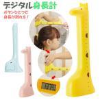 デジタル身長計 身長ワカール 通販 こども 子ども 子供 キッズ 園児 幼児 キリン きりん 3秒 身長が測れる 身長測定器 ピンク 黄色 イエロー