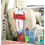 傘ホルダー 車 通販 傘ケース 長傘 アンブレラケース アンブレラホルダー 車用 車内 収納 傘袋 かさ袋 傘入れ かさ入れ 傘立て かさ立て SNOOPY