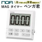 タイマー 時計 通販 音 なし 消音 勉強 ライト タイマー付き時計 学習用 デジタルタイマー トレーニング 置き時計 置時計 時刻表示 スタンド付