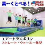 バックヤード エアートランポリン【ストレート・ウォール 10m 一体タイプ】(送風機セット)