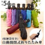 折りたたみ傘 自動開閉 レディース メンズ 傘 55cm 無地 シンプル 雨傘 折り畳み 折りたたみ ワンタッチ 通販 収納袋付き コンパクト 大きめ 直径95cm