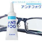 メガネ 曇り止め ジェル 通販 めがね 眼鏡 くもりどめ くもり止め アンチフォグ 5g 30〜50回 SiMON サイモン ANTI-FOG アンチ・フォッグ アンチフォッグ