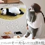 ぬいぐるみ クッション 床ごこち 通販 抱き枕 犬 猫 大きい 動物クッション 動物 アニマル クッション かわいい 柴犬 パンダ なまけもの 三毛猫 クマ