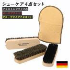 靴磨きセット 通販 靴磨き ブラシ シューケア用品 ホースブラシ 馬毛ブラシ ブリストルブラシ シューシャイン グローブ ミトン ドイツ 革靴 革製品
