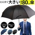 傘 メンズ 大きい ジャンプ傘 ワンタッチ 80cm 特大 グラスファイバー骨 折れにくい 丈夫 シンプル 無地 ストライプ 通学 通勤 かさ アンブレラ 紳士 男性 長傘