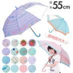 傘 子供 55cm 通販 キッズ 55 おしゃれ キッズ傘 55センチ かわいい ジャンプ傘 長傘 雨傘 かさ カサ 透明窓付き 子供用 子ども 女の子 女子 女児 ガール