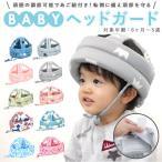 ヘッドガード 赤ちゃん 通販 ベビー ヘルメット ベビーヘルメット セーフティグッズ プロテクター ヘッドギア かわいい 頭ごっつん防止 ごっつん防止