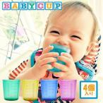 ベビーカップ 通販 Edute エデュテ BABY CUP ファーストカップ トレーニングカップ ベビー キッズ コップ 赤ちゃん こども 子供 コップトレーニング