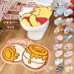 トイレマット セット おしゃれ 通販 トイレ フタカバー 2点セット キャラクター 大人 かわいい ディズニー Disney プリンセス ラプンツェル 美女と野獣