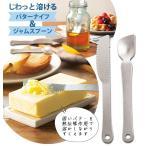 バターナイフ アイスクリームスプーン 熱伝導 ふわふわ バターナイフ&スプーンセット ジャムスプーン ナイフ カチカチアイス アルミニウム アイスクリーム