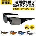 サングラス 老眼鏡付き メンズ レディース 偏光 UVカット 老眼鏡入 スポーツ ドライブ ZSB-201 ゼロステージ バイフォーカル 紫外線対策 ブルーライトカット