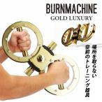 トレーニングマシン 自宅 通販 バーンマシン ゴールドラグジュアリー BURNMACHINE GOLD LUXURY トレーニング器具 フィットネス 筋トレ 運動