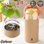 go mug 通販 m サイズ タンブラー 保温 保冷 おしゃれ かわいい 350ml 缶ビール ステンレス カップホルダー BBQ アウトドア プレゼント ギフト コップ 結露