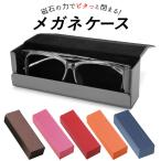 メガネケース おしゃれ ハード 通販 大人 メタルハード マグネット 眼鏡ケース スクエア 四角 ハードケース シンプル 無地 磁石 ギフト プレゼント 母の日