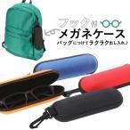 メガネケース おしゃれ レディース 通販 スリム コンパクト セミハード 眼鏡ケース 軽量 軽い フック付き シンプル 無地 携帯 持ち運び アウトドア 旅行