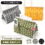 ティッシュケース おしゃれ 通販 収納ボックス かわいい ティッシュカバー 布製 小物収納 ボックスティッシュカバー ボックスティッシュケース