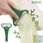 ののじ キャベツピーラー 通販 キャベピィMAX キャベツ 千切り スライサー 日本製 簡単 調理器具 便利 新生活 ピーラー 料理 キッチングッズ ふわふわ 便利