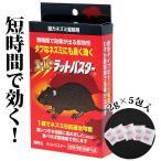 ネズミ捕り 餌 ねずみ駆除 スミス通商 チューチューバスター ねずみ 駆除 殺鼠剤 退治 通販 スーパーラット 毒えさ ネズミ 対策 ねずみ退治