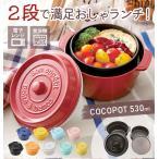 お弁当箱 おしゃれ ランチボックス 2段 530ml COCOPOT ミニココット型 弁当箱 2段 2段式 鍋型 かわいい ラウンド 丸型 レンジ対応 どんぶり