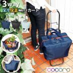 保冷バッグ 大容量 通販 レジカゴ用バッグ 保冷 保温 エコバッグ レジカゴ おしゃれ シンプル 無地 カート付き キャリーカート ショッピングカート