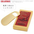 靴べら コロンブス Columbus 携帯 キーホルダー おしゃれ 靴ベラ くつべら メタルシューホーン 真鍮