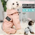 犬 レインコート 着せやすい 通販 小型犬 中型犬 可愛い s m l xl サイズ レインウェア ペット用品 いぬ おしゃれ 犬の洋服 犬用 犬の服 散歩 雨