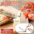 ののじ Pizzaハサミ 通販 ピザ用 ピザカッター キッチンバサミ 日本製 料理 キッチンばさみ 調理バサミ 下ごしらえ 食洗機対応 キッチングッズ 肉 野菜
