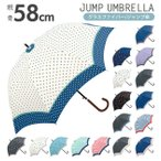 傘 レディース 長傘 おしゃれ 大きめ 58cm 丈夫 ジャンプ傘 グラスファイバー傘 軽い 軽量 おしゃれ 雨傘 かわいい 耐風