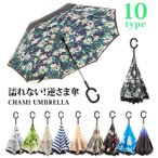 逆さ傘 メンズ レディース 通販 さかさ傘 傘 かさ カサ 長傘 雨傘 さかさ 逆さ さかさま 反対傘 逆折式 車 バス 電車 濡れない 濡らさない 自立式