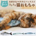 猫 おもちゃ 魚 通販 一人遊び ネコ ねこ ぬいぐるみ
