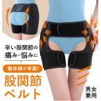 股関節サポーター 女性用 ベルト デラックス股関節ベルト 両足用 股関節 サポーター ベルト 男女兼用 腰 ベルト 補正 痛み 薄手