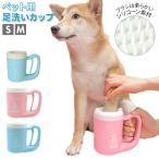 ペット 足 洗い 通販 足洗いカップ 犬 足洗い カップ 足洗いボトル シリコーンブラシ  小型犬 中型犬 簡単 使いやすい 半自動 回転 分解できる 洗いやすい