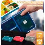 フードマン 弁当箱 600 600ml 薄型 ケース 女子 男子 食器洗浄機対応 1段 コンパクト 大人 小学生 通勤 通学 ランチボックス スマート スリム