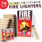着火剤 マッチ型 3個セット 通販 FIRE LIGHTERS ファイヤーライターズ 20本入り ×3 薪ストーブ キャンプ アウトドア BBQ バーベキュー 火起こし 焚き火 炭