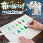 布に書けるペン 通販 布に絵を描く