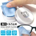 サイモン フォグストップ缶 通販 フォグ ストップ クロス 曇り止め メガネ くもり止め クロスタイプ 拭くだけ 眼鏡 布 めがね fog stop can くもりどめ